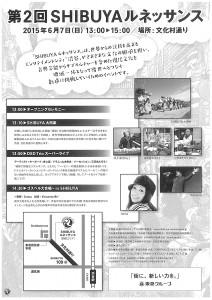150513-チラシスキャン【ウラ】渋谷ルネッサンス