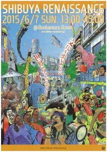 150513-チラシスキャン【オモテ】渋谷ルネッサンス