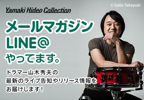 メールマガジン、LINE@やってます。ドラマー山木秀夫の最新のライブ告知やリリース情報をお届けします!